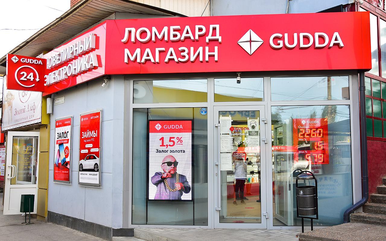 Екатеринбурге ломбард часы в продать часы лонжин где